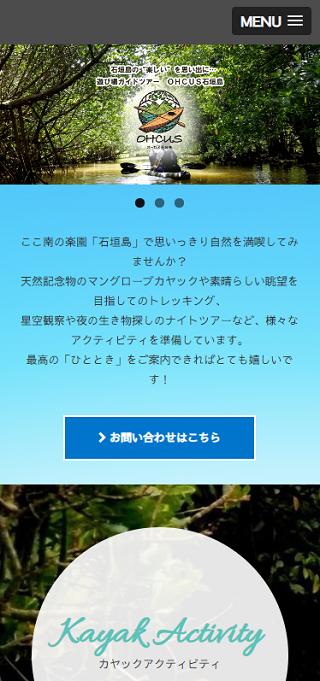 ホームページ制作実績OHCUS石垣島様