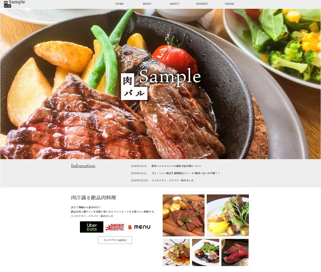 ホームページ制作実績肉バル(サンプル)