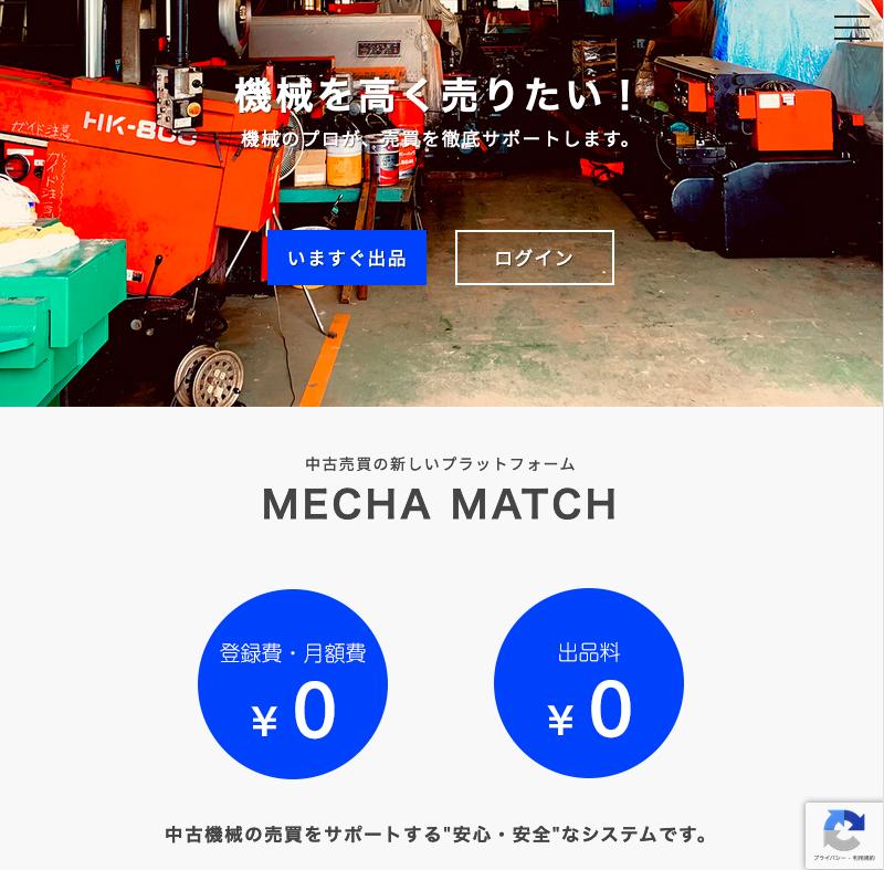 ホームページ制作実績BtoBマッチングサイト メカマッチ