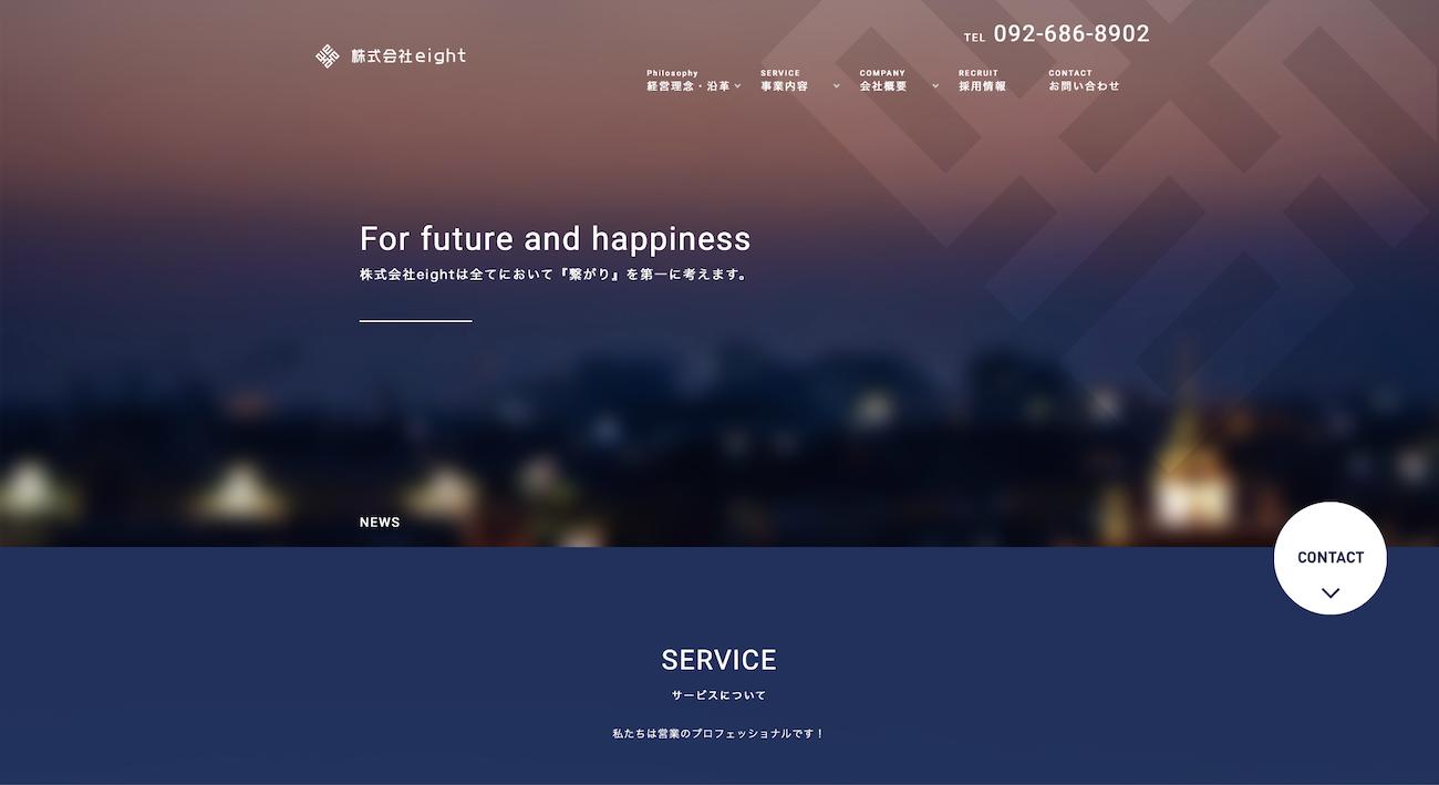 ホームページ制作実績モバイル通信会社様 コーポレートサイト