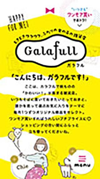 ホームページ制作実績Galafull