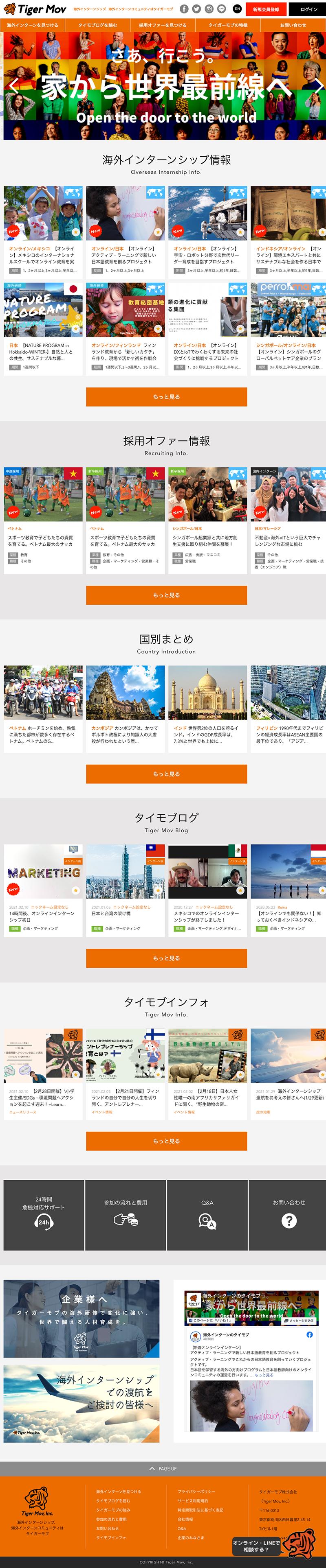 ホームページ制作実績「タイガーモブ」Webサイト新規制作