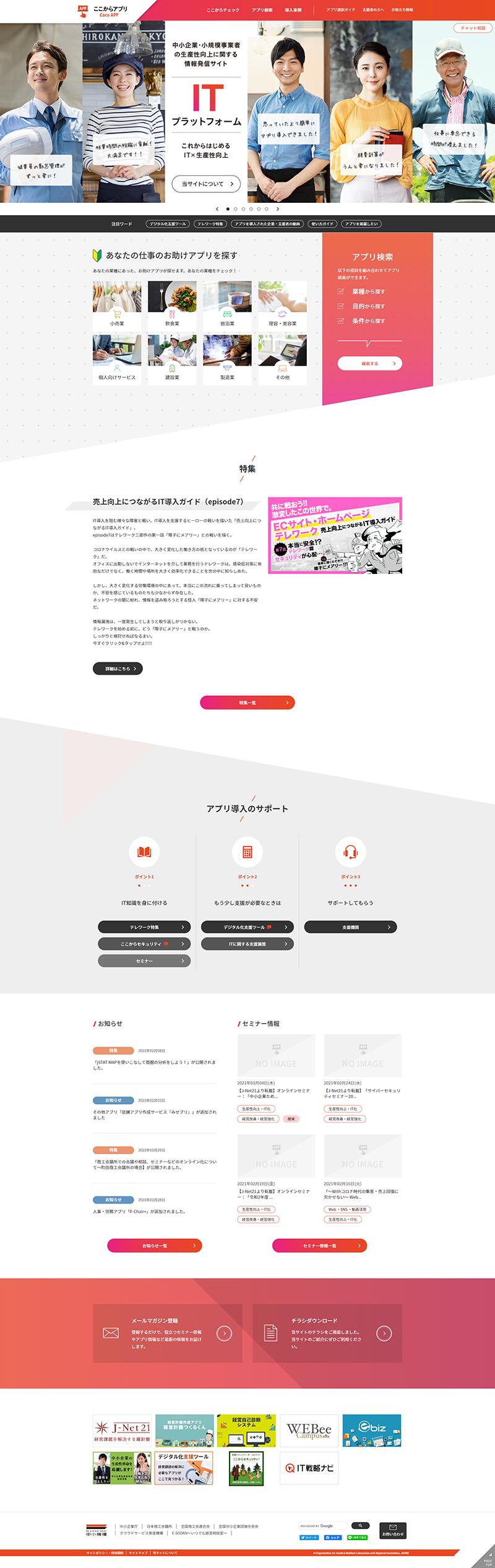 ホームページ制作実績(独)中小企業基盤整備機構 ここからアプリ