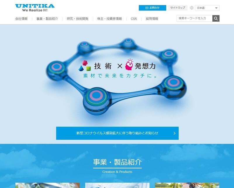 ホームページ制作実績ユニチカ株式会社 コーポレートサイト