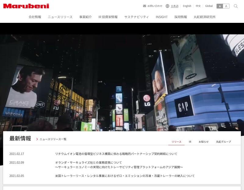 ホームページ制作実績丸紅株式会社 コーポレートサイト
