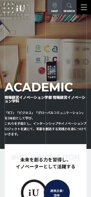 ホームページ制作実績情報経営イノベーション専門職大学 大学公式サイト