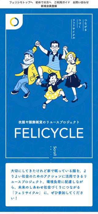 ホームページ制作実績Felicycle -フェリサイクル-