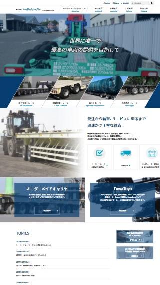 ホームページ制作実績株式会社トーヨートレーラー コーポレートサイト