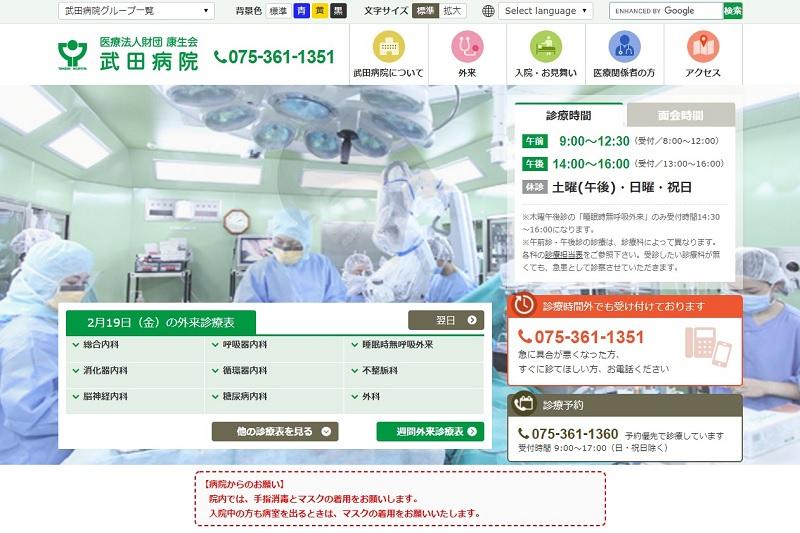 ホームページ制作実績医療法人財団 康生会 武田病院 Webサイト