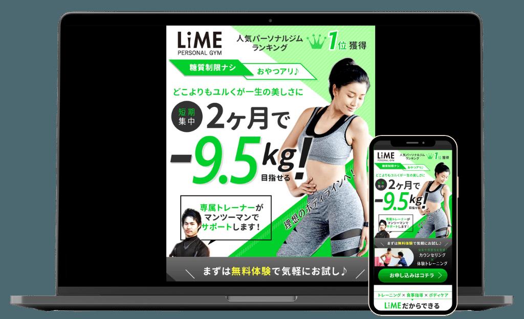 ホームページ制作実績株式会社Lime 様  ライムパーソナルジム– LP制作/デザイン