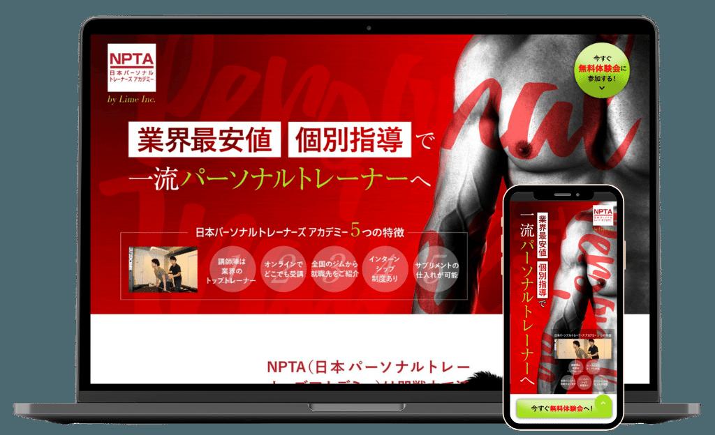 ホームページ制作実績株式会社Lime 様  日本パーソナルトレーナーズアカデミー – LP制作