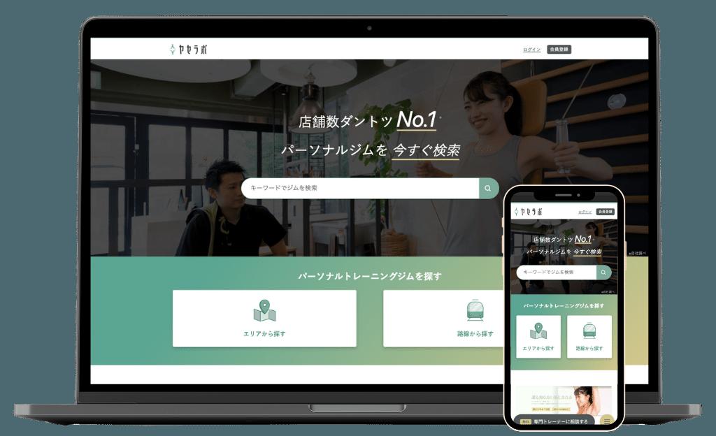 ホームページ制作実績株式会社Lime 様  ヤセラボ-メディアサイト制作/マーケティング支援