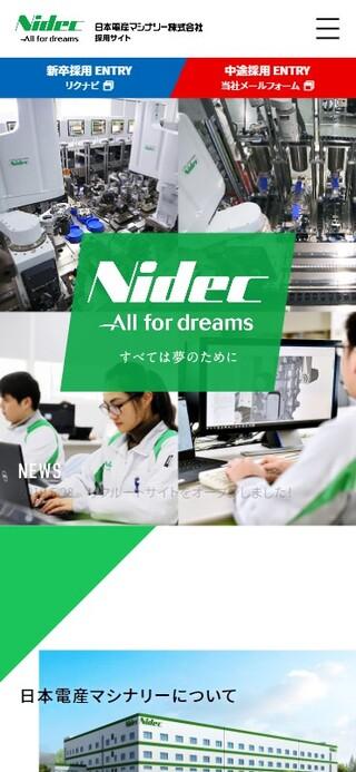 ホームページ制作実績日本電産マシナリー株式会社 採用サイト