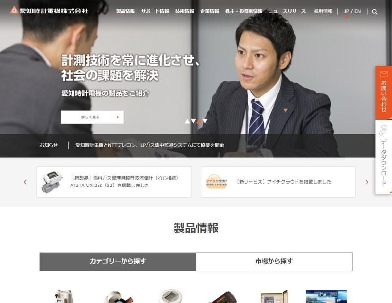 ホームページ制作実績愛知時計電機株式会社 コーポレートサイト