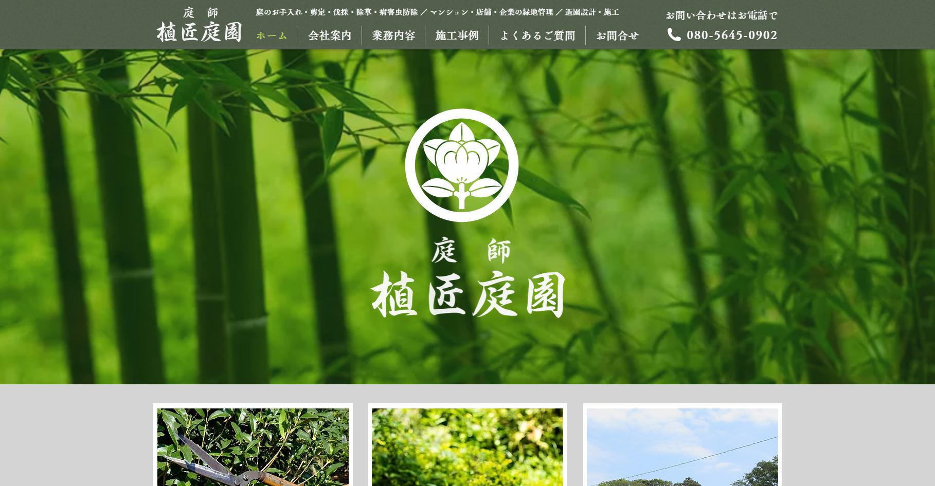 ホームページ制作実績庭師 植匠庭園様 企業ホームページ