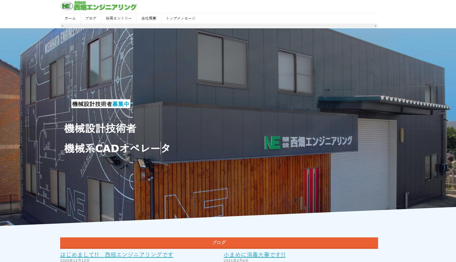 ホームページ制作実績機械設計会社-有限会社西畑エンジニアリング様