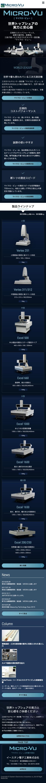 ホームページ制作実績三次元測定機「マイクロ・ビュー」のプロモーションサイト