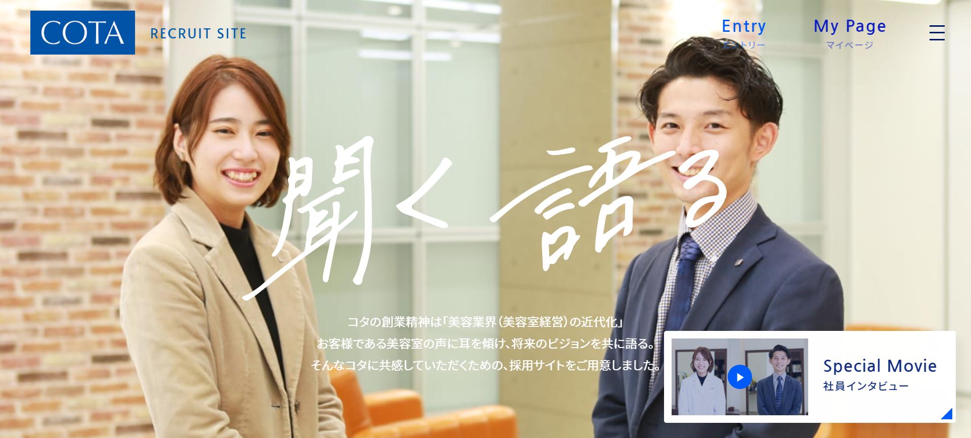ホームページ制作実績コタ株式会社 新卒採用サイト
