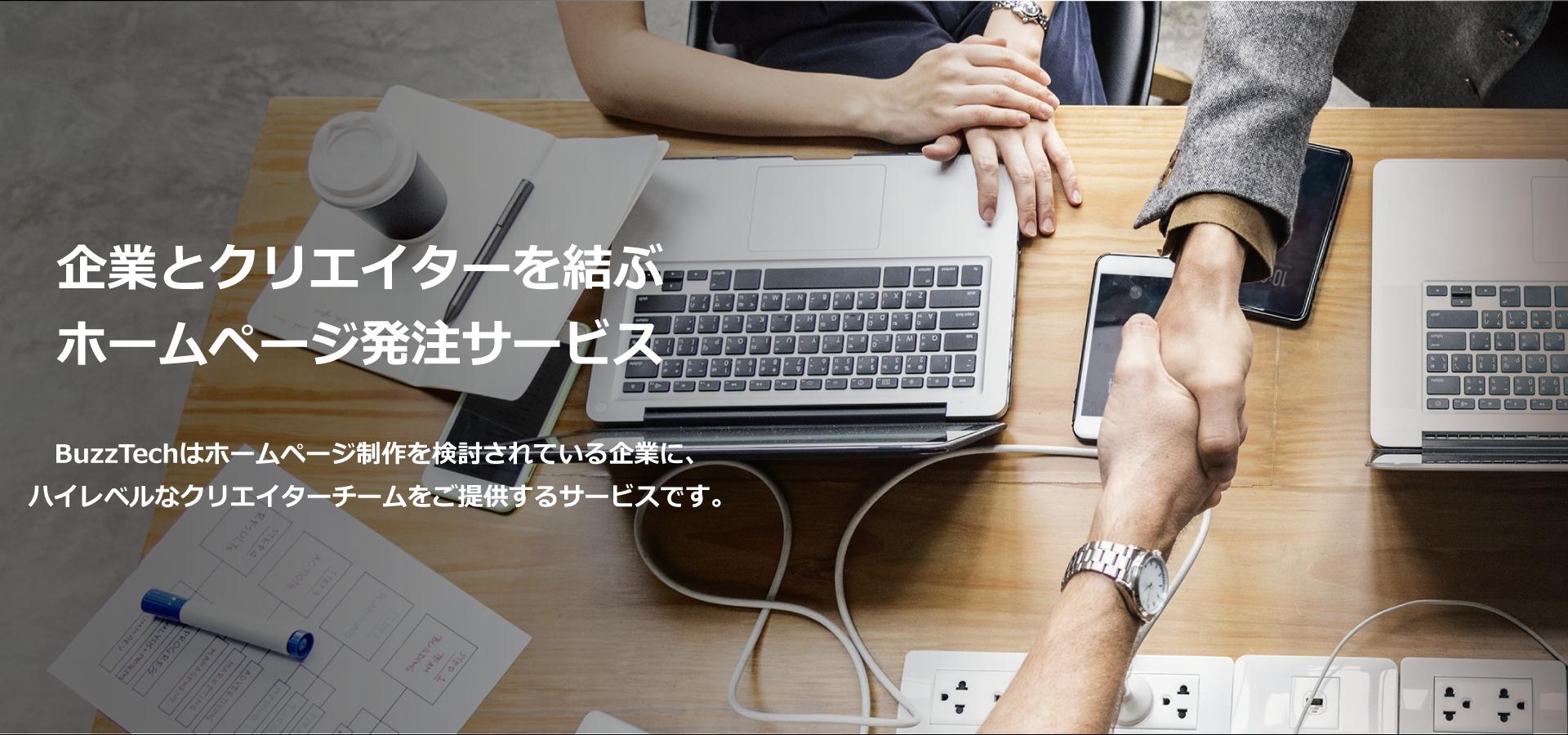 ホームページ制作会社 株式会社JPクレスト
