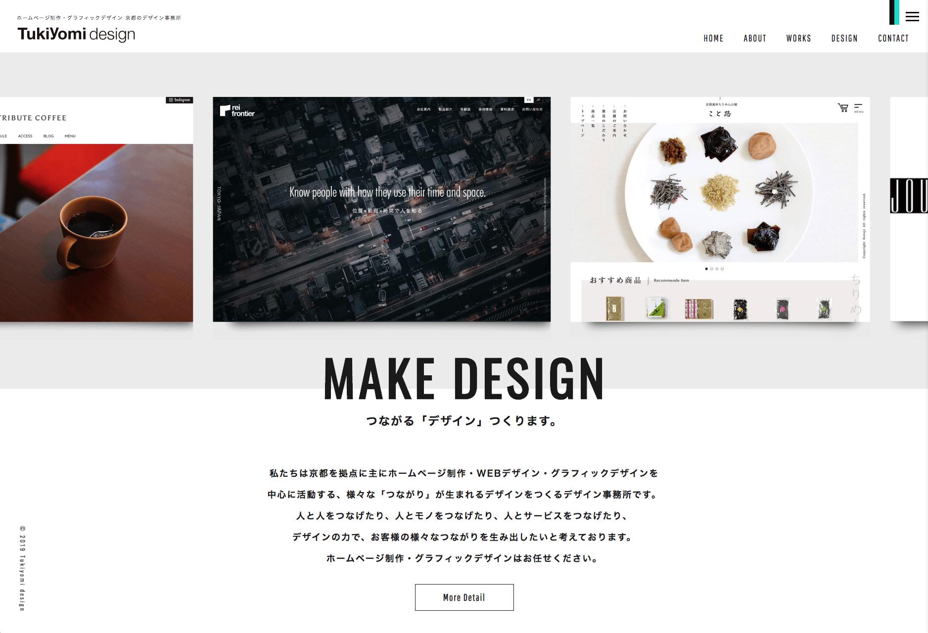 ホームページ制作会社 株式会社Tukiyomi design