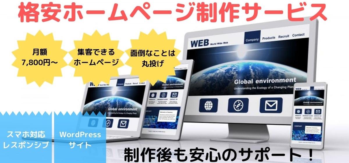 ホームページ制作会社 株式会社WebClimb