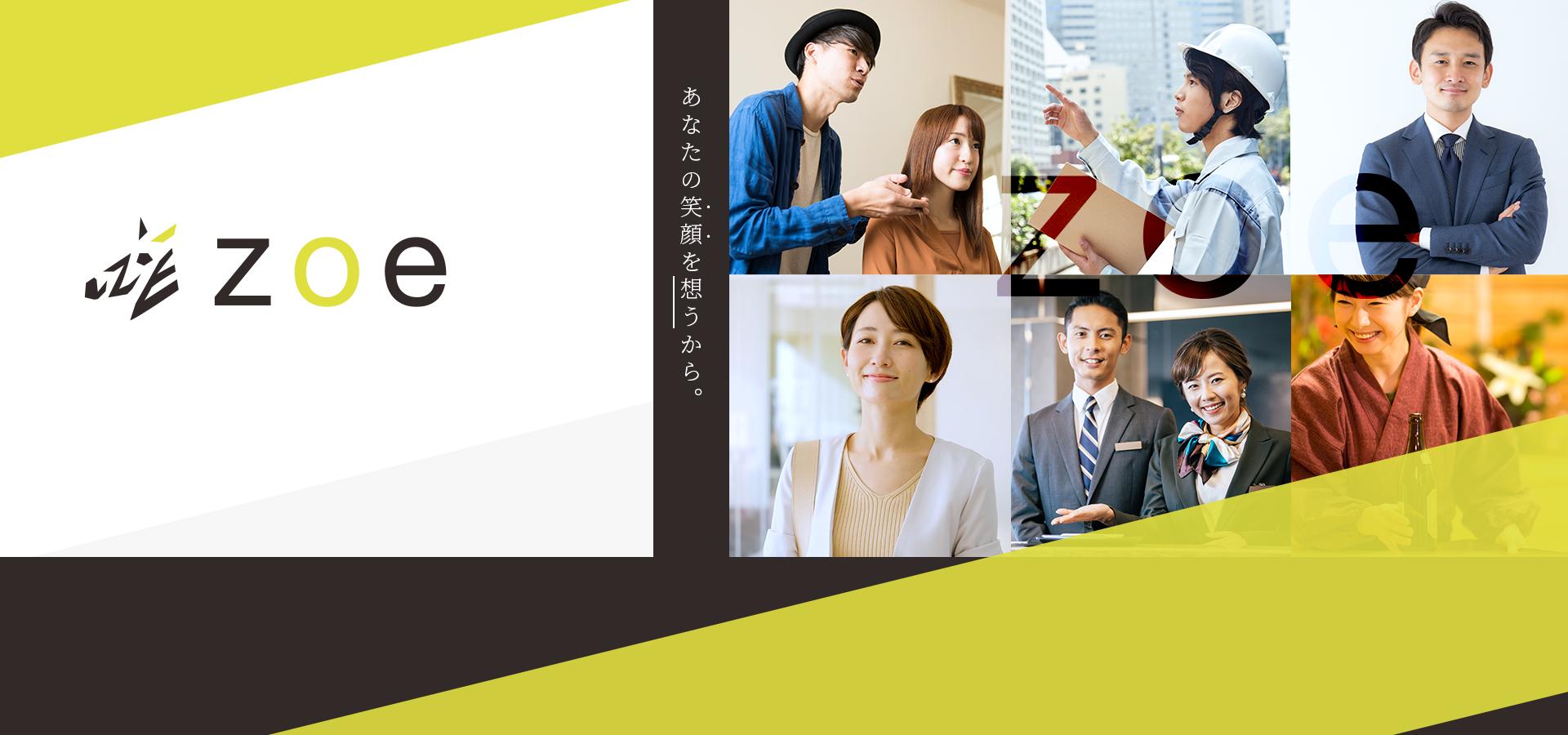 ホームページ制作会社 zoe