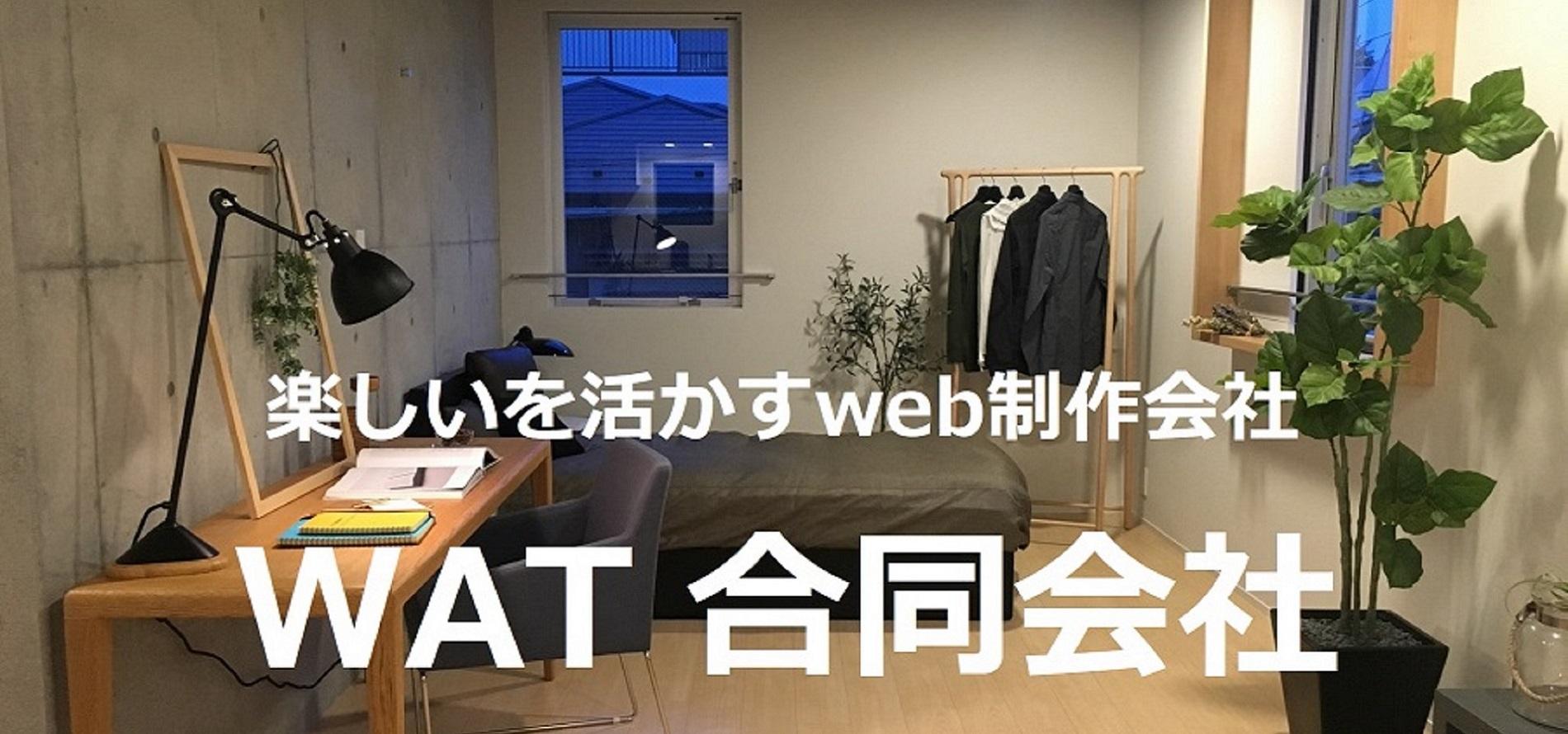 ホームページ制作会社 WAT合同会社
