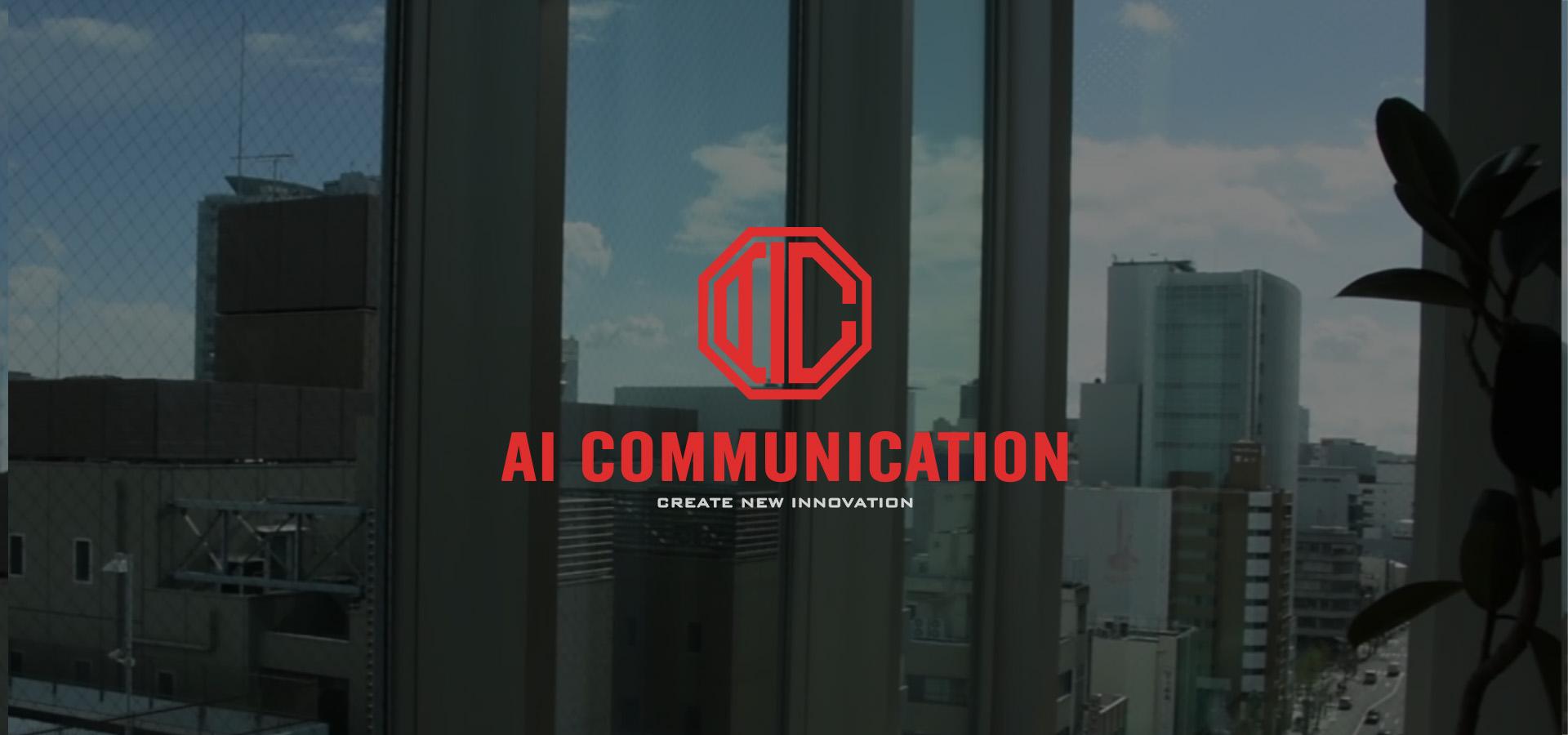 ホームページ制作会社 株式会社AIコミュニケーション
