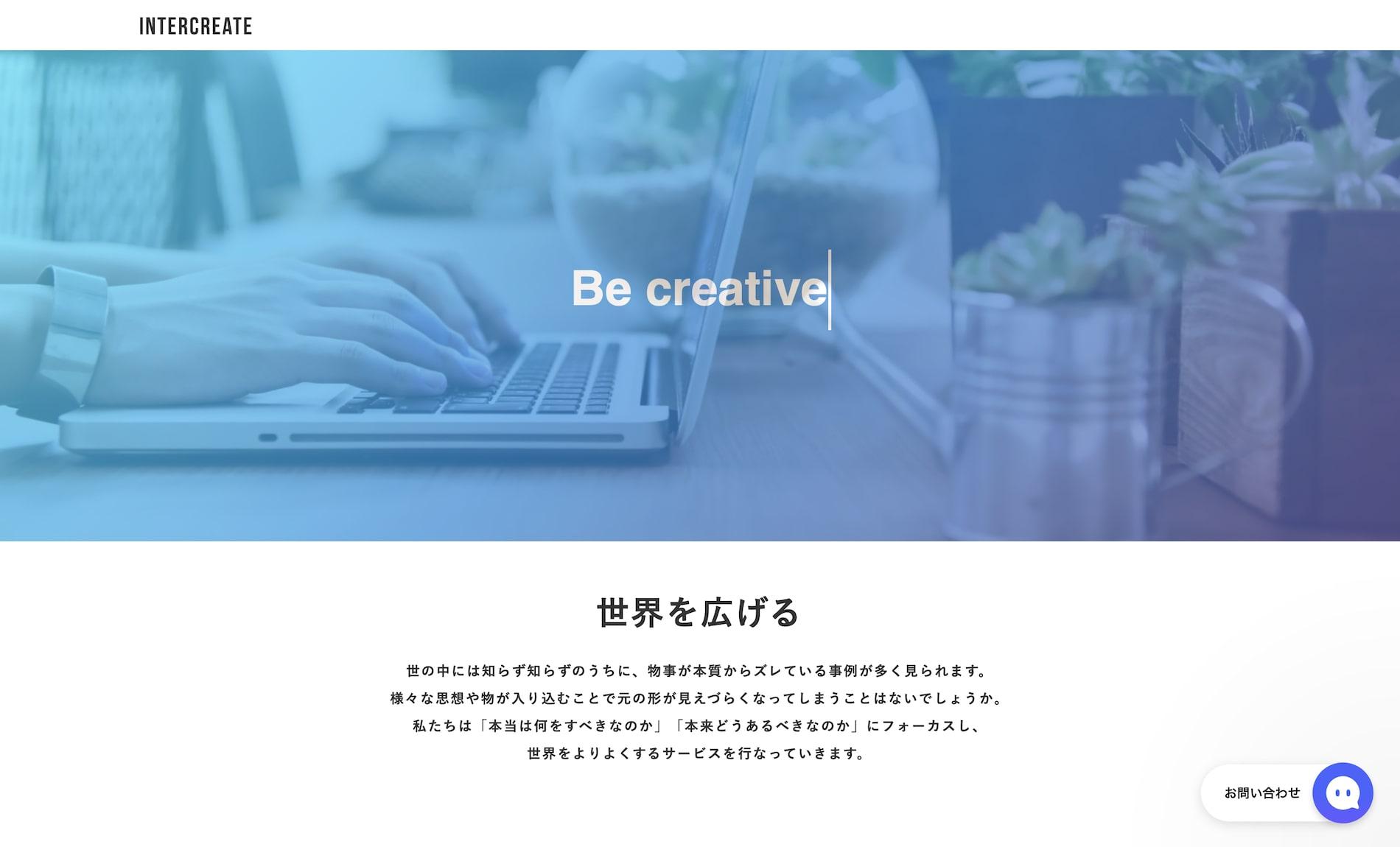 ホームページ制作会社 株式会社インタークリエイト