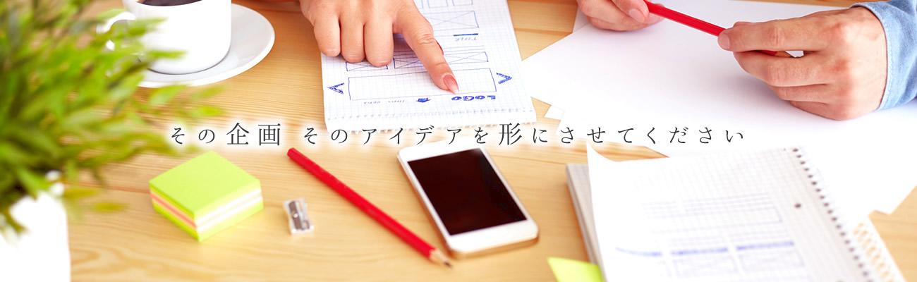 ホームページ制作会社 アカル株式会社