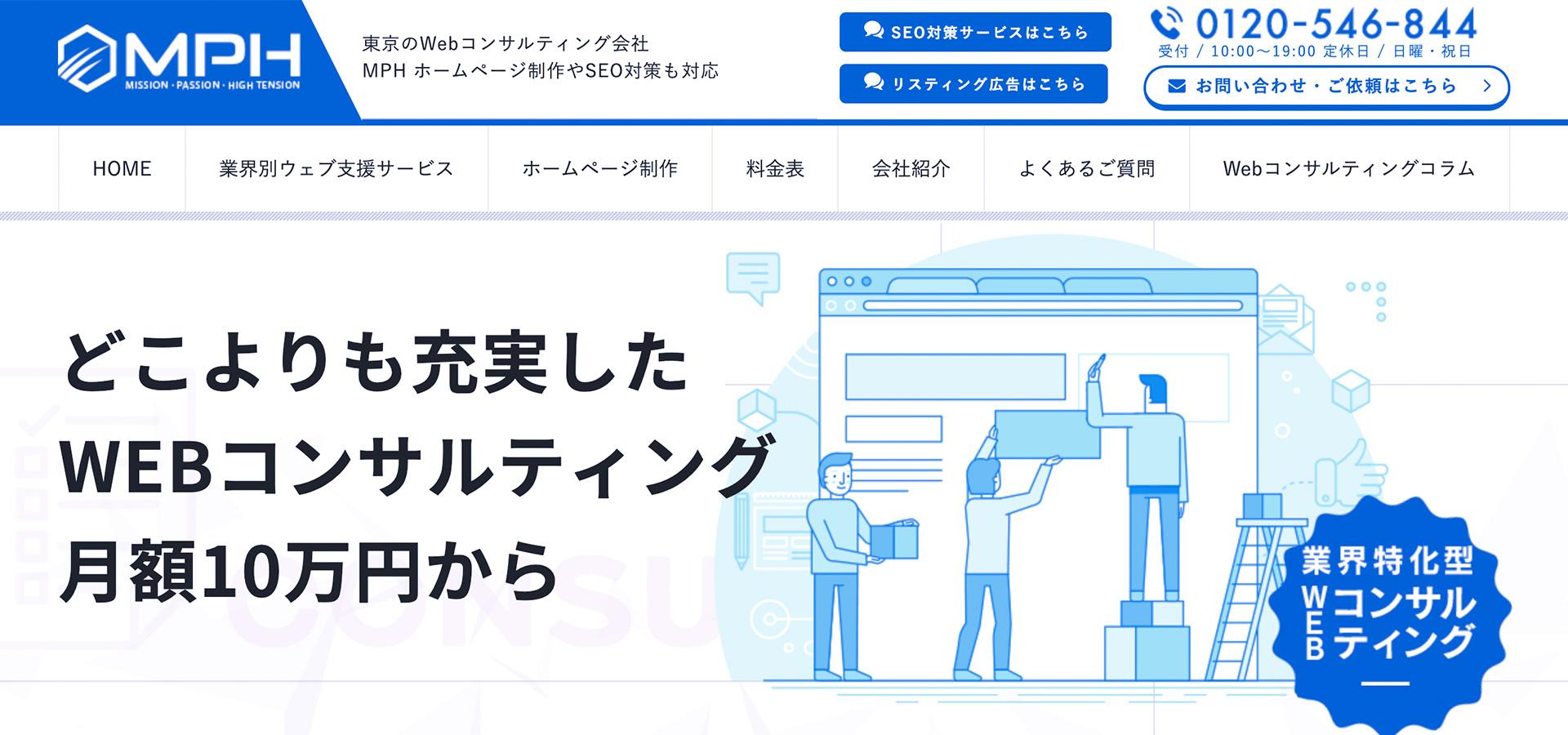 ホームページ制作会社 プラスファクトリー株式会社