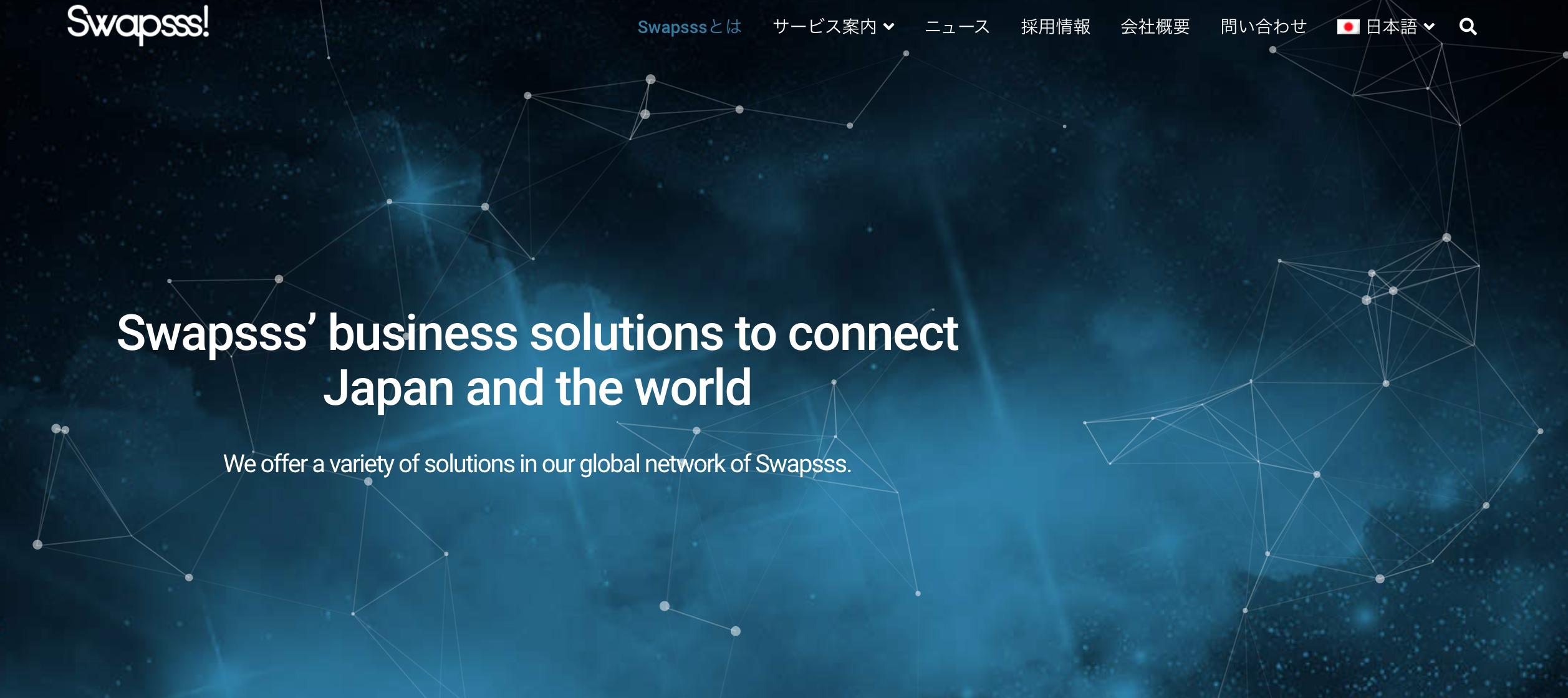 ホームページ制作会社 Swapsss株式会社