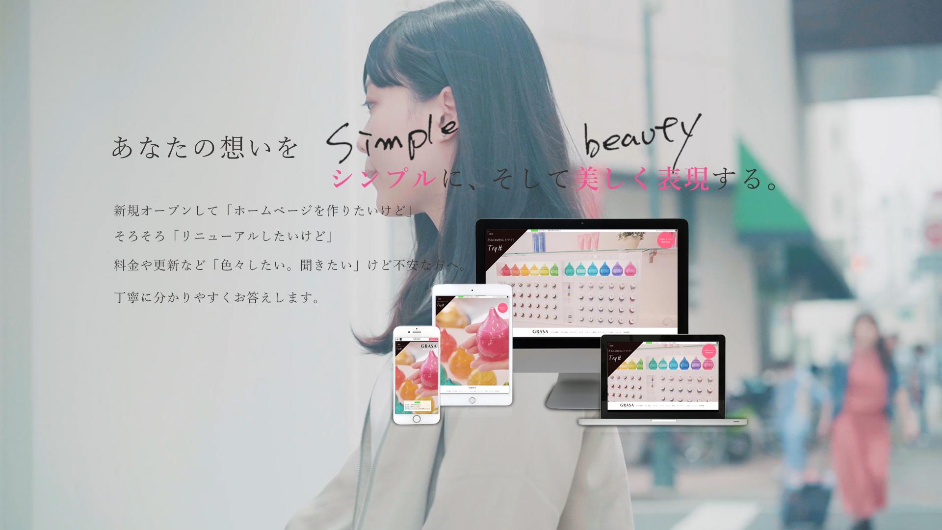 ホームページ制作会社 ACT-アクト