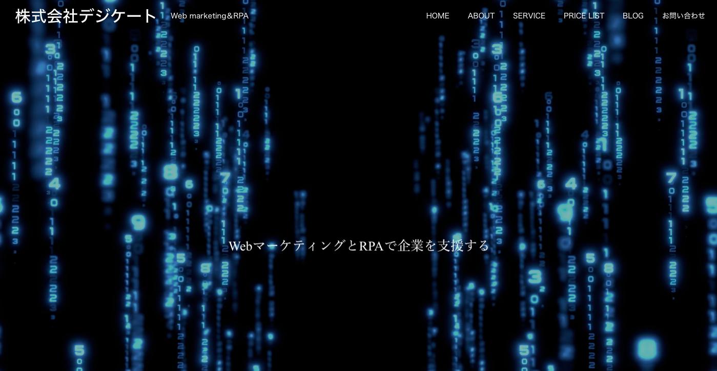 ホームページ制作会社 株式会社デジケート