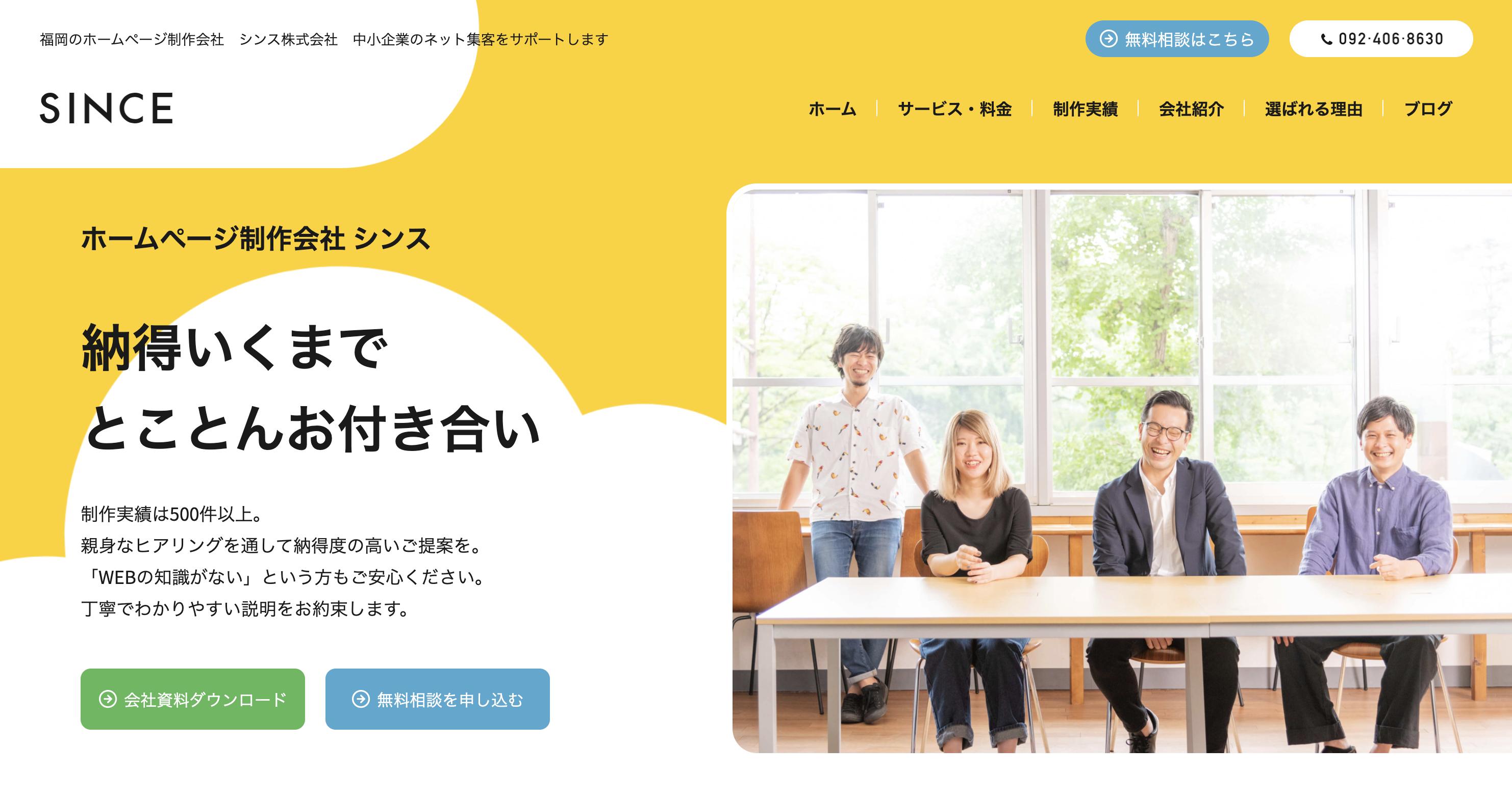 ホームページ制作会社 シンス株式会社