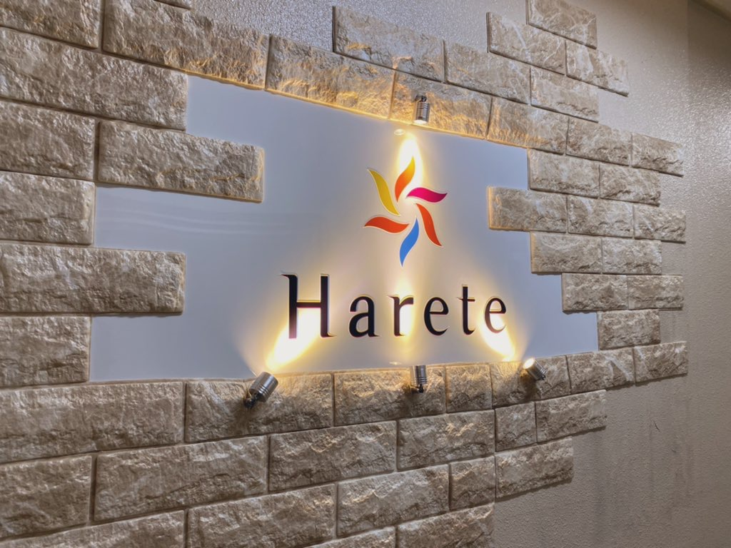 ホームページ制作会社 株式会社Harete