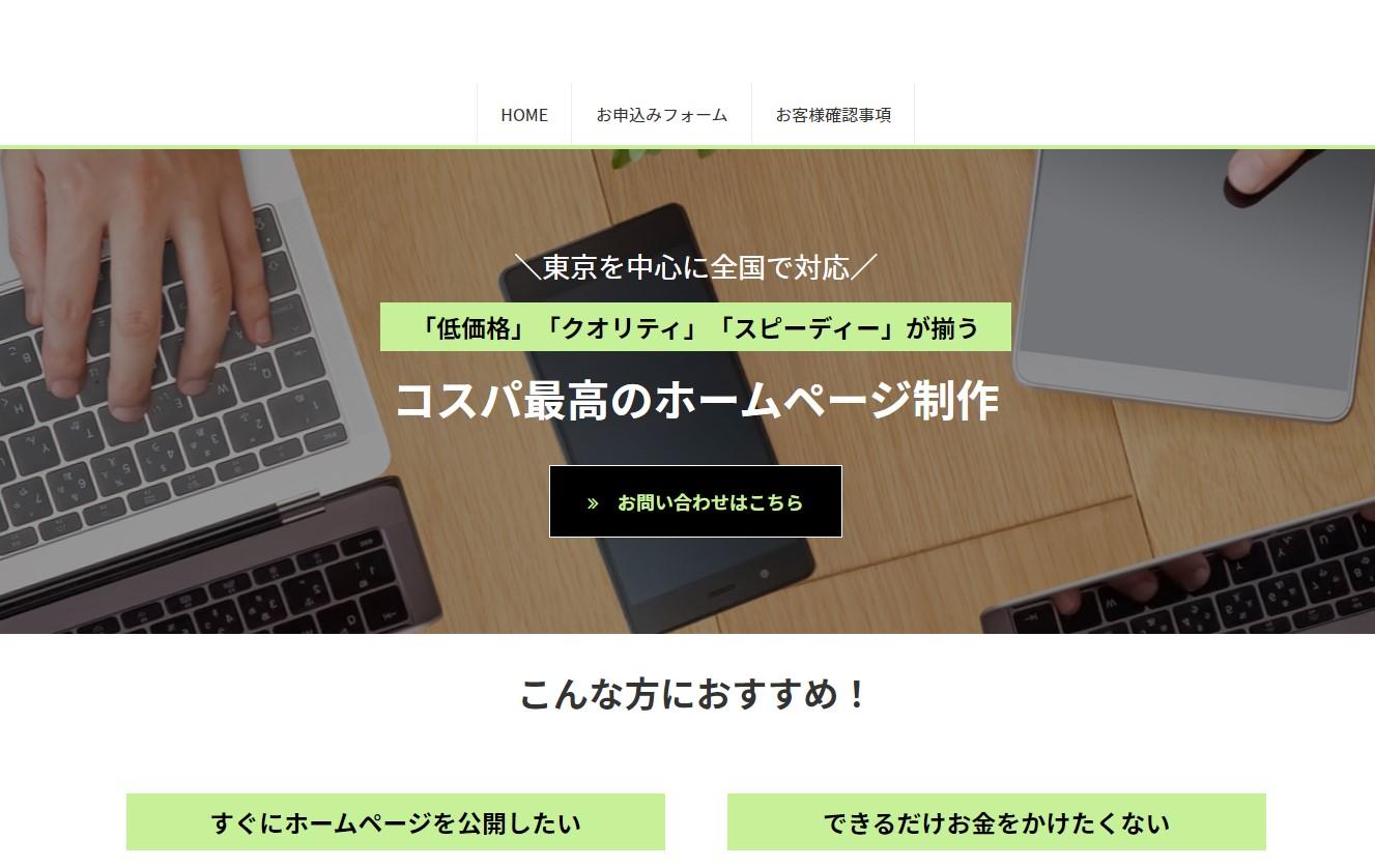 ホームページ制作会社 株式会社APPY