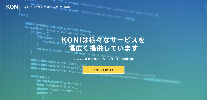 ホームページ制作会社 株式会社KONI