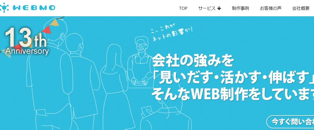 ホームページ制作会社 ウェブモ株式会社