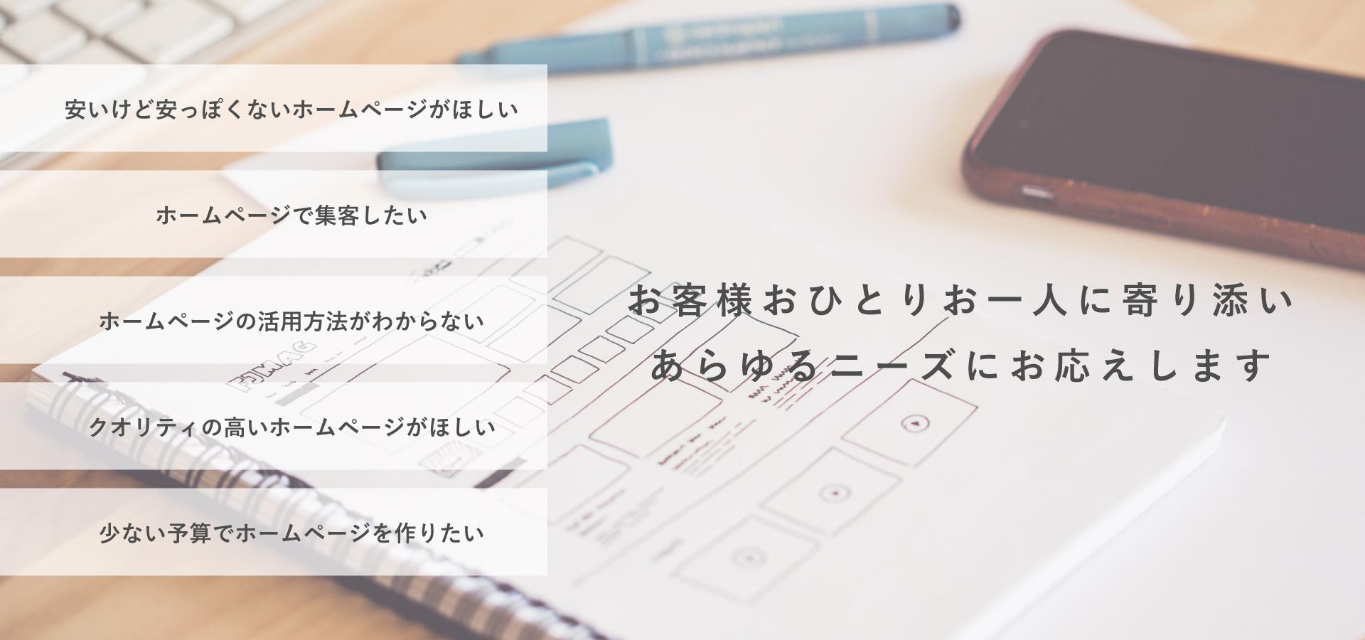 ホームページ制作会社 株式会社ADAPT