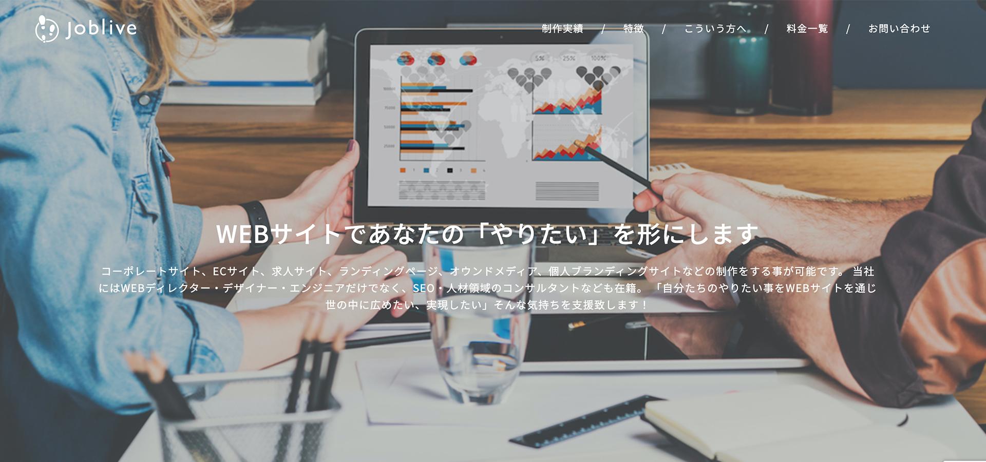 ホームページ制作会社 株式会社ジョブライブ