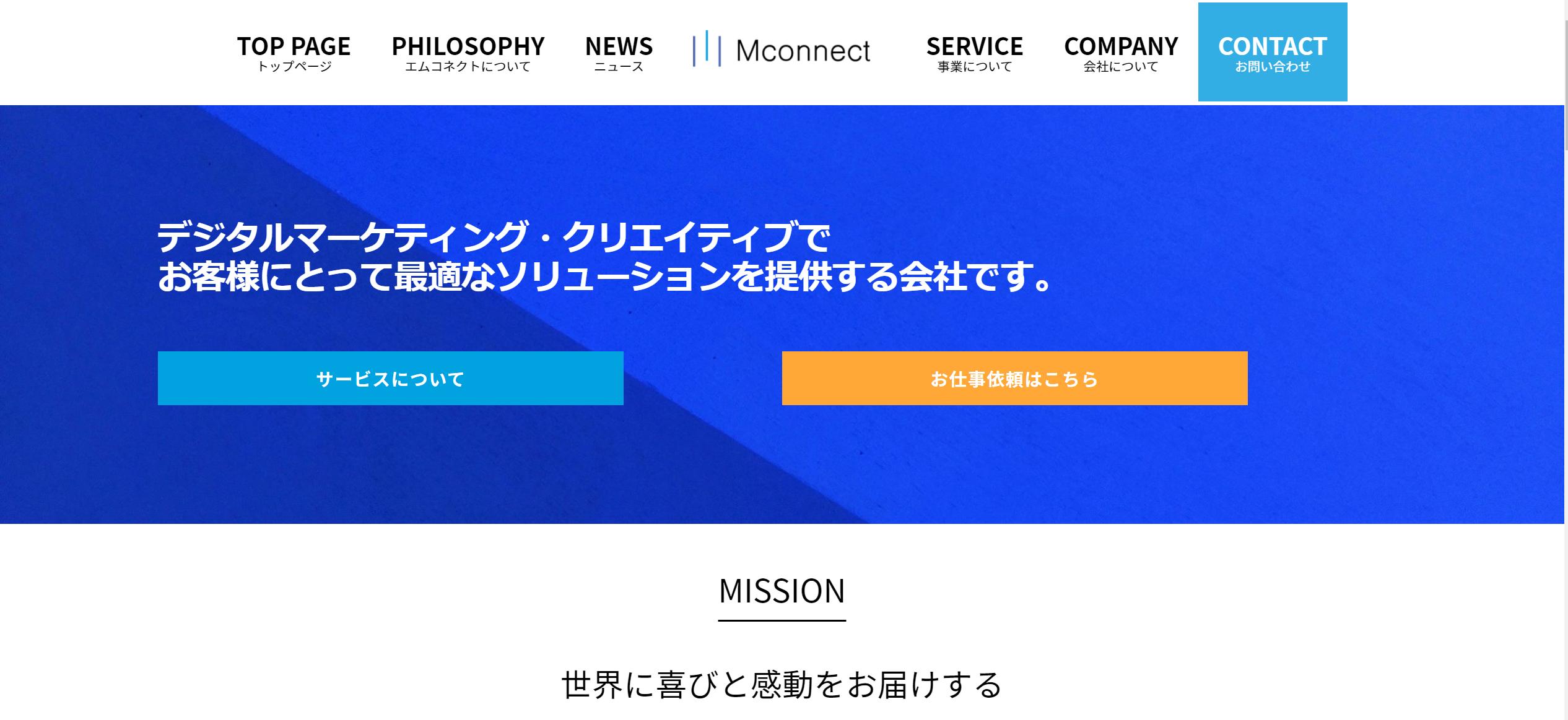 ホームページ制作会社 合同会社Mconenct