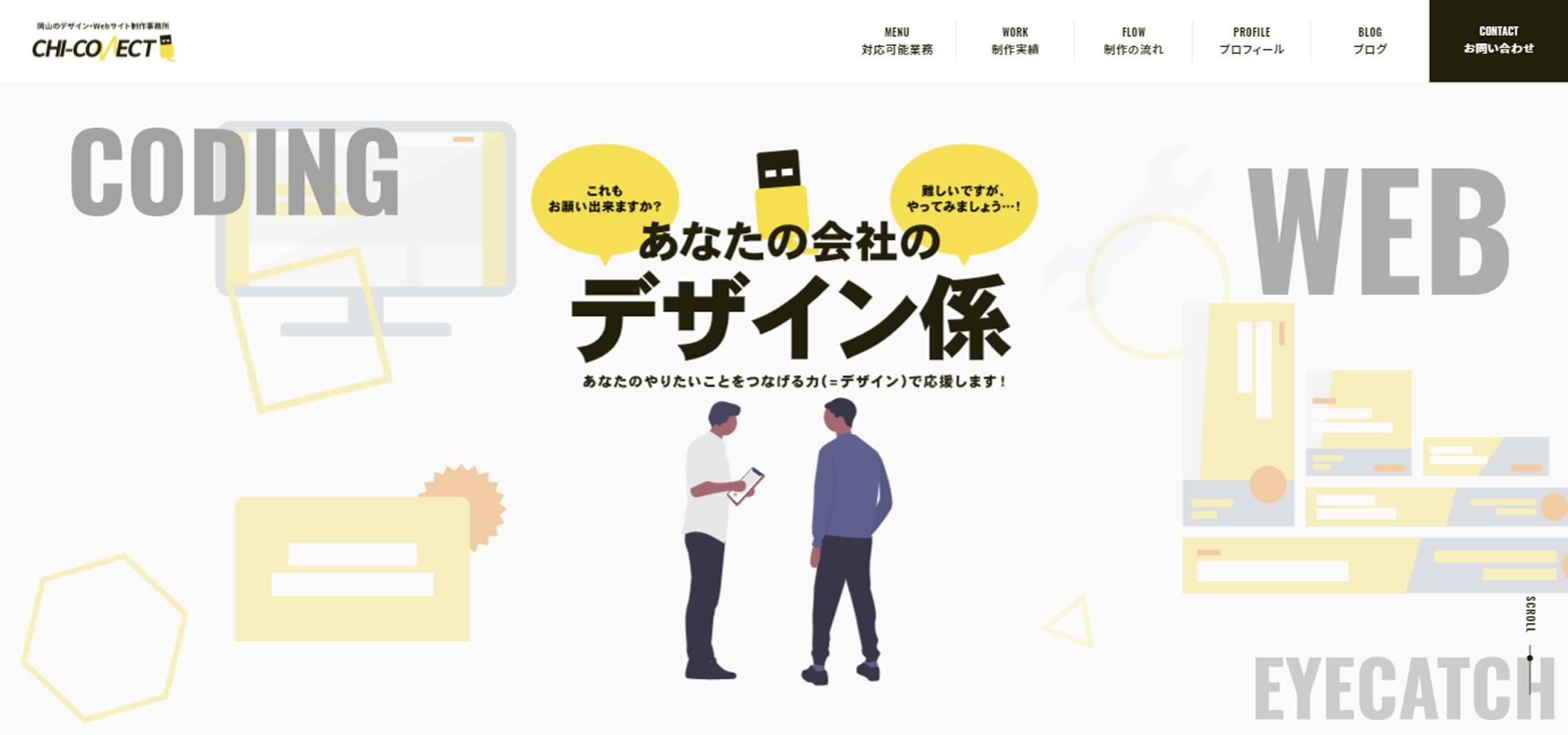 ホームページ制作会社 CHI-CONNECT