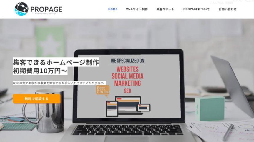 ホームページ制作会社 PROPAGE