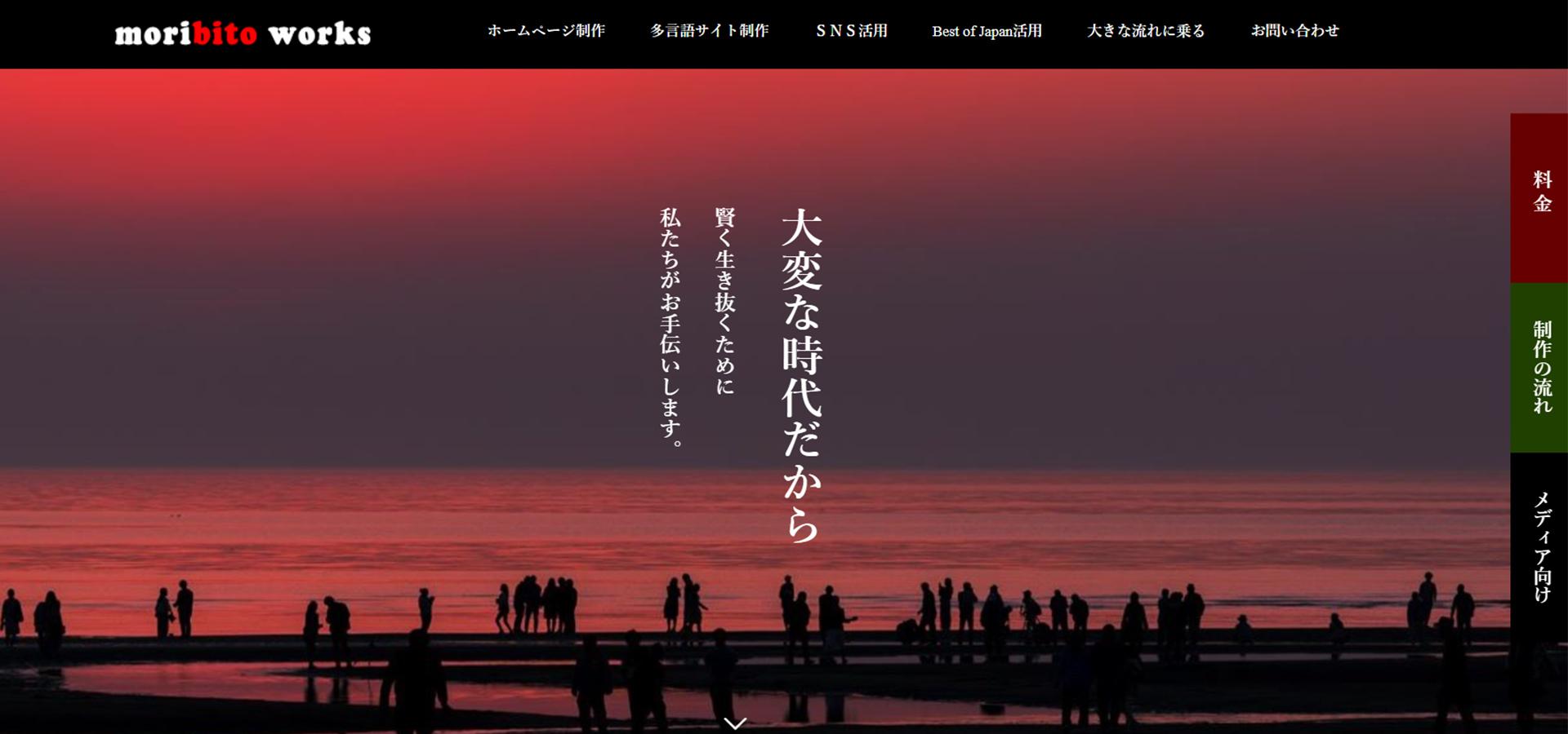 ホームページ制作会社 moribito works