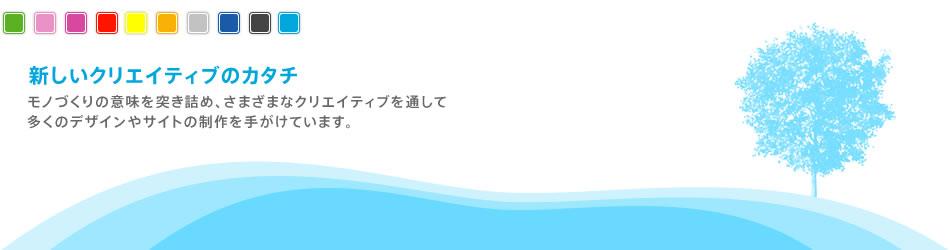 ホームページ制作会社 株式会社スタジオTCO