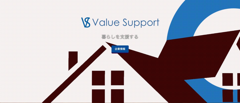 ホームページ制作会社 株式会社Value Support