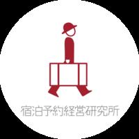 ホームページ制作会社 株式会社宿泊予約経営研究所