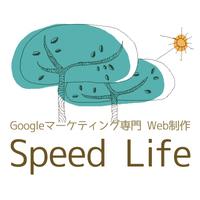 ホームページ制作会社 SPEEDLIFE