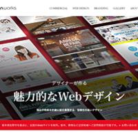 Web制作会社 デザインワークス桜井制作室